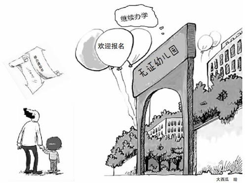 """中国教育报:无证办学屡出事,教育部门咋""""打黑"""""""