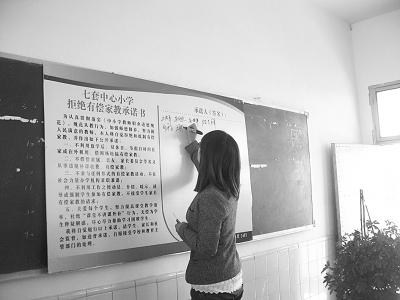 教师在拒绝有偿家教承诺书上签字.  (资料图片)