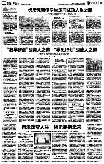 大中国口琴简谱歌谱