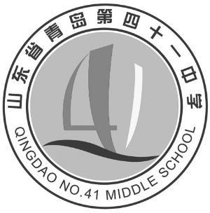 山东省青岛第四十一中学校