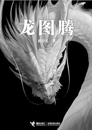 长篇奇幻小说《龙图腾》中的神龙探险队的每一次历险都出...